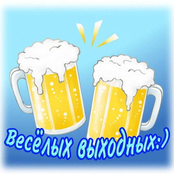 Любовь родине, все картинки про пиво с надписями