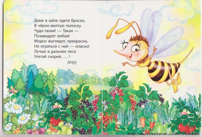 Загадки про пчел в картинках