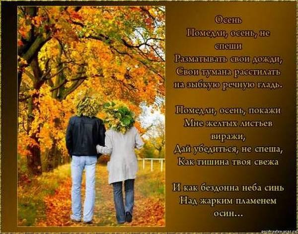 Стихи красивые про осень