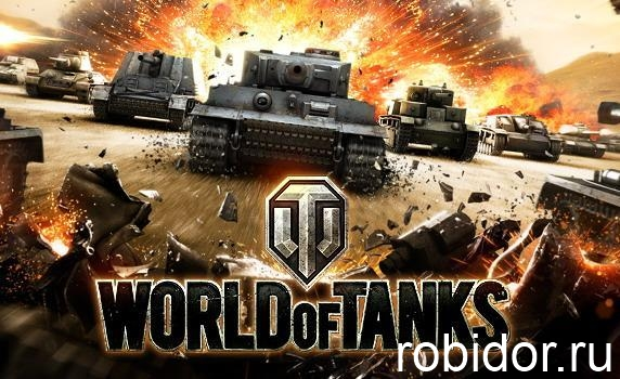 1338037686_world-of-tanks1 (572x350, 167Kb)