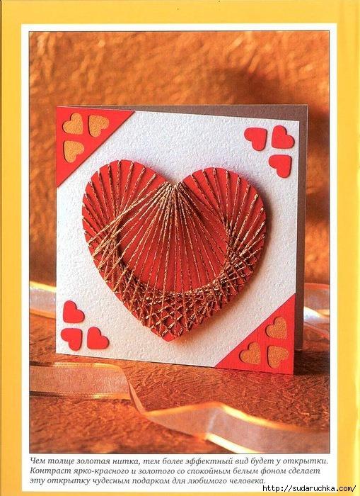 Рисовать, открытка с нитками