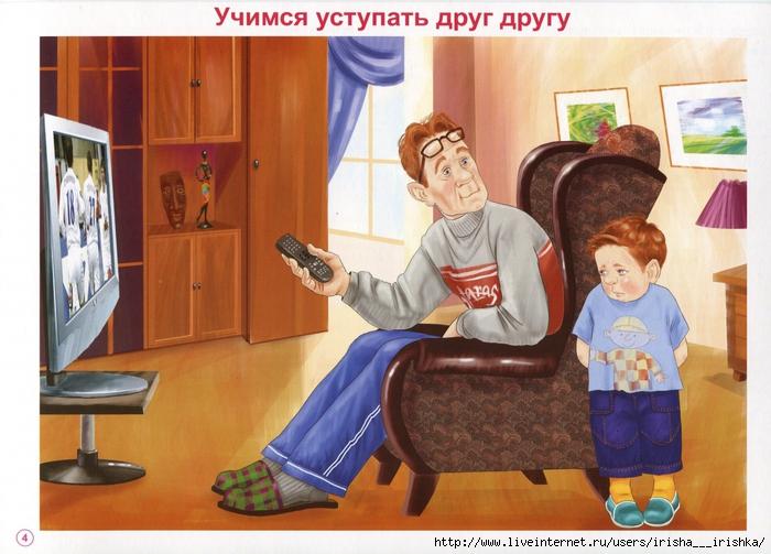 Сюжетные картинки по семью