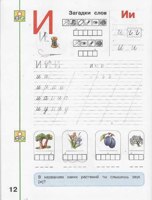 Домашняя работа мой алфавит часть вторая л.ф климанова