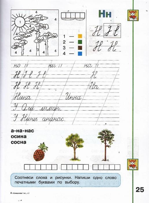 Гдз 1 Класс Мой Алфавит Климанова 1 Часть Ответы