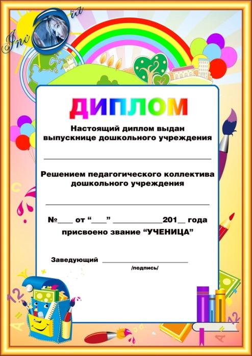 дипломы грамоты медальки приглашения Записи в рубрике  ДИПЛОМЫ И ГРАМОТЫ для детей