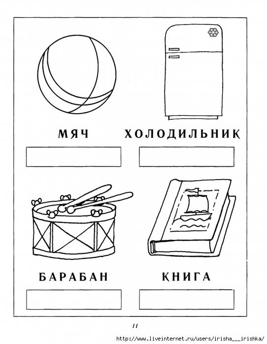 карточки картинки для деления слов на слоги