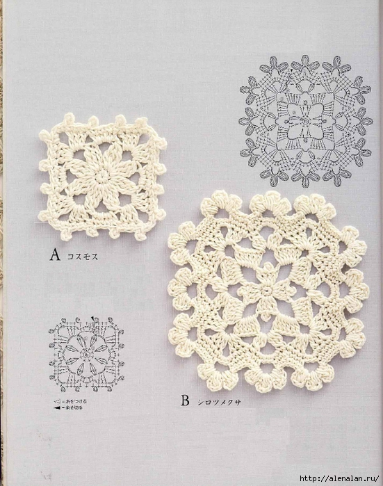 1Note Crochet Motif and Edging_5 (551x700, 304Kb)