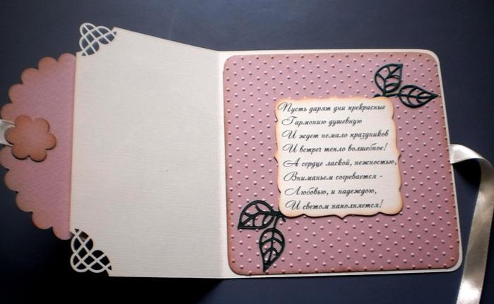 Подписать открытку с днем рождения подругу