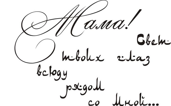 Надпись для мамы на открытке от детей