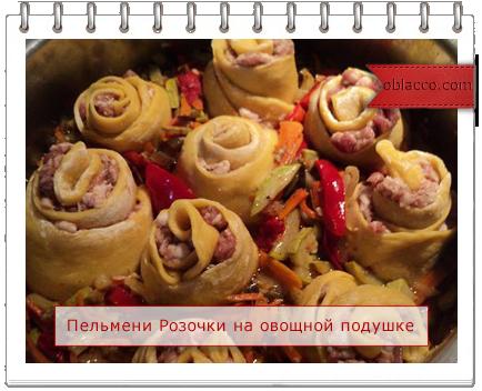 Пельмени Розочки на овощной подушке. Пошаговый фото рецепт