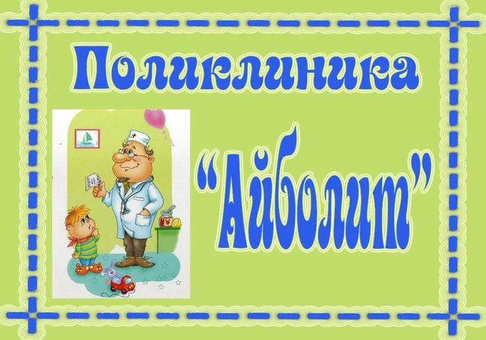 картинки обозначение игровых зон в детском саду