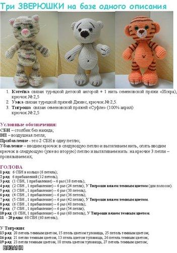 амигуруми лев крючком схема и описание