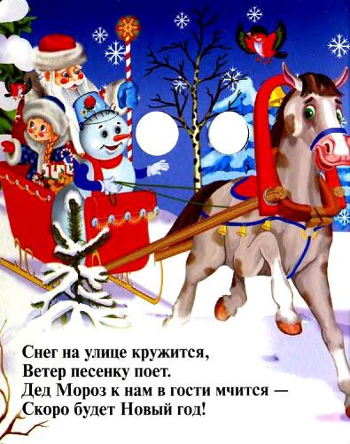 Волшебство на новый год стихи