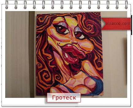 Гротеск, выставка в музее Шевченко