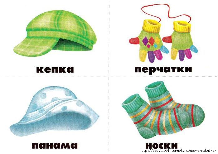 Наглядное пособие для детского сада в картинках головные уборы, открытку