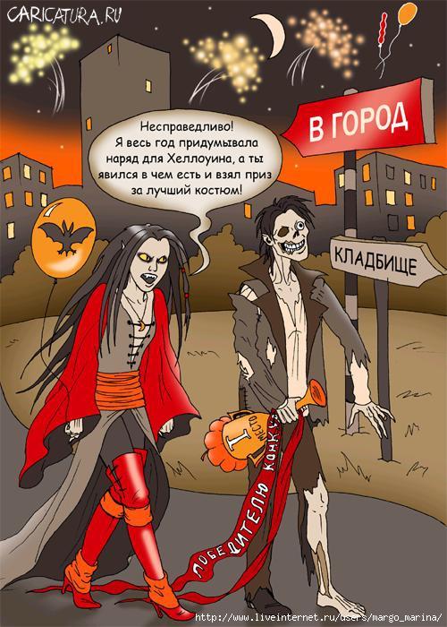 Картинки смешные по вампирам, поздравления картинка открытка