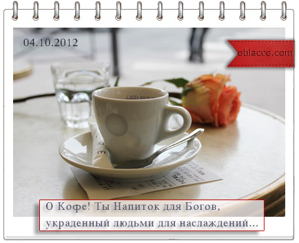 кофе в постель/3518263__1_ (434x352, 175Kb)