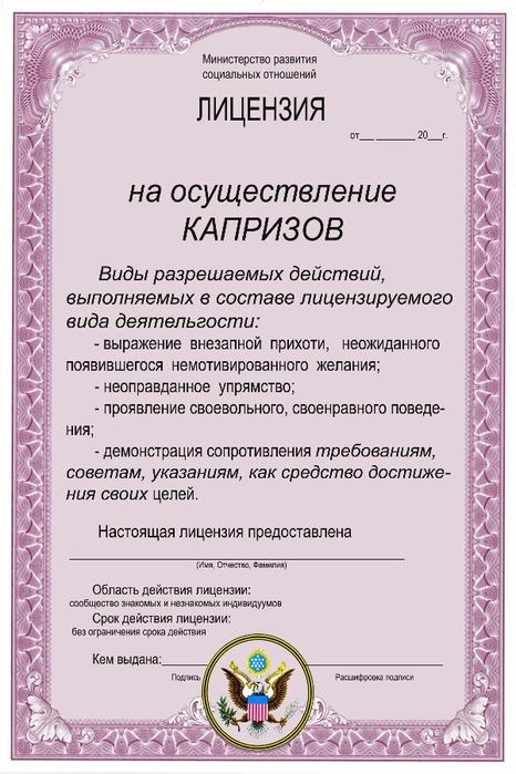 Шуточные сертификаты дипломы грамоты для посылки Обсуждение  264 Шуточный сертификат разрешение на капризы 466x700 212kb