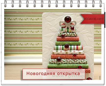 Бумажная елочка к Новому году, для открытки или панно. Мастер класс