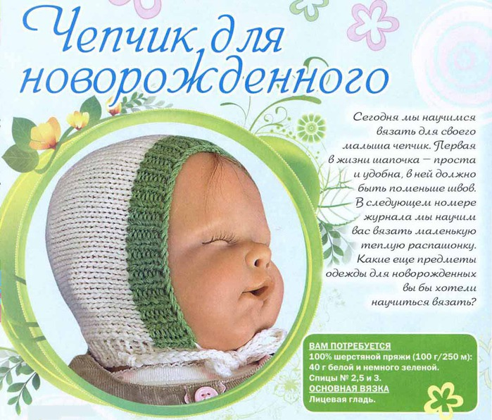 Вязать шапочки для новорожденных с описанием
