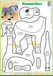 Vikroykiigrushek Выкройки мягких игрушек, игрушки ручной. сшить одеяло для новорожденного своими руками.