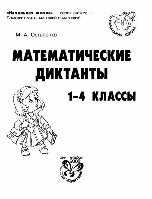Сборник уравнений для 2 класса распечатать