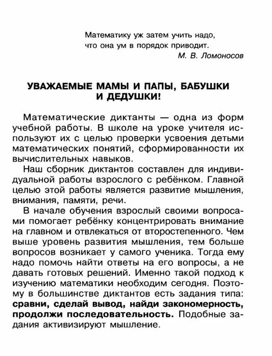 Диктант для 4 класса по русскому языку за 1 полугодие