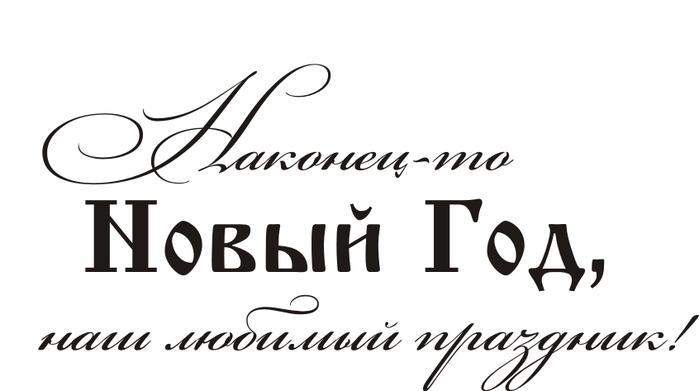 Надписи на открытки для скрапбукинга новый год, месяцев вместе любимым