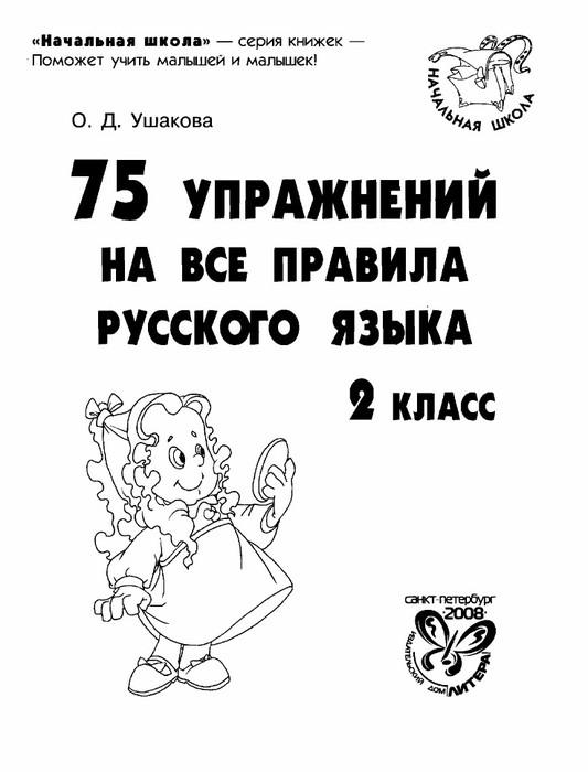 Веселые упражнения по русскому языку для 2 класса
