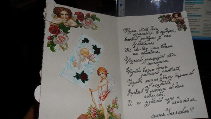 Картинка, открытка родителям подпись