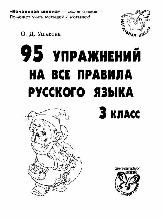 Правила русского языка в стихах для 3 класса