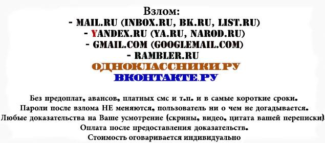 Как взломать страницу в контакте. Павла Дурова взломали - Что делать