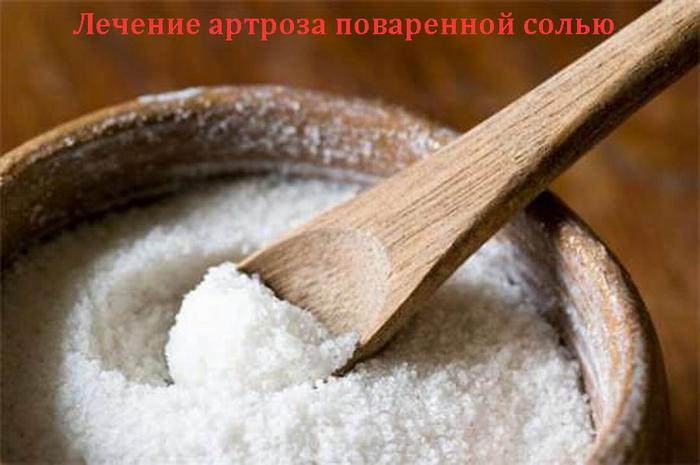лечение артрита снегом с солью