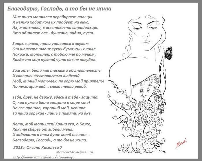 оксана зет стихи блоги того как прошла