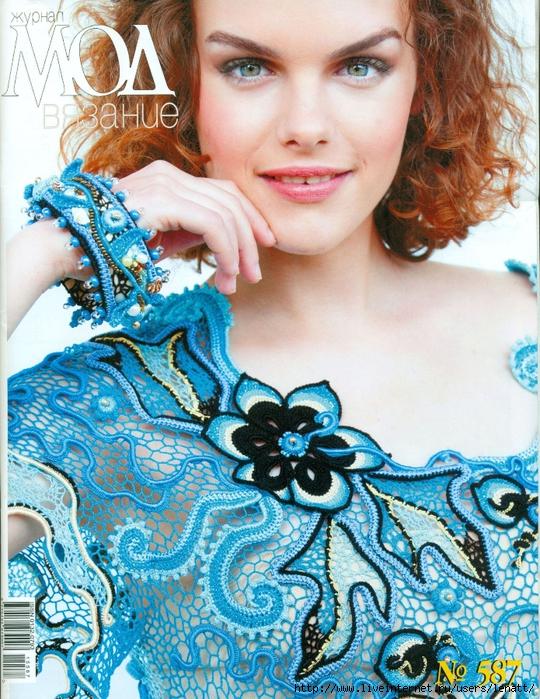 журнал мод записи в рубрике журнал мод дневник Juliyli