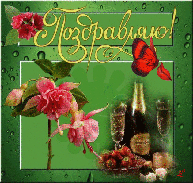 Открытки с днем рождения лидия владимировна