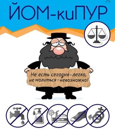 Иванов день и Йом Киппур 2019: что нельзя делать в праздник 9 октября