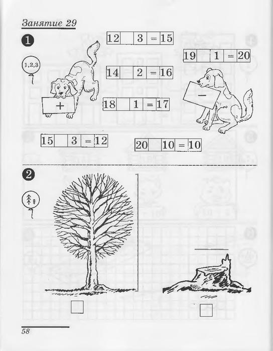 Я считаю до пяти. Рабочая тетрадь для детей 4-5 лет. Фгос до.