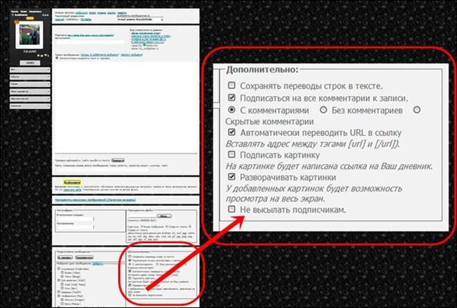 мои сообщения в знакомствах mail ru