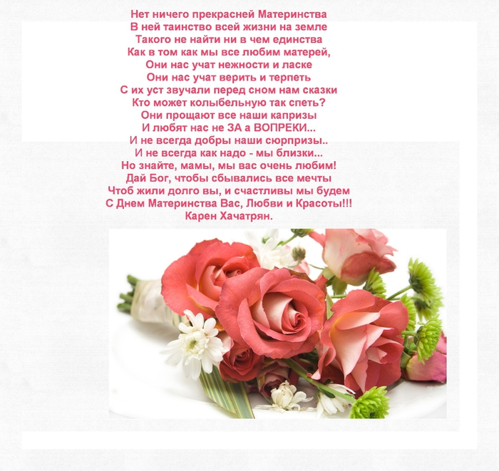 Армянские стихи поздравления