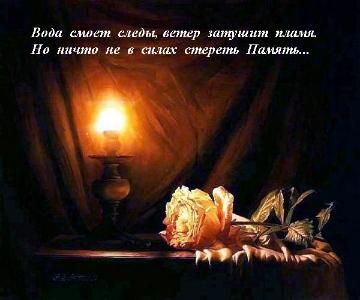 http://img1.liveinternet.ru/images/attach/c/7/94/308/94308015_78538852_dobraya_svetlaya__pamyat__.jpg