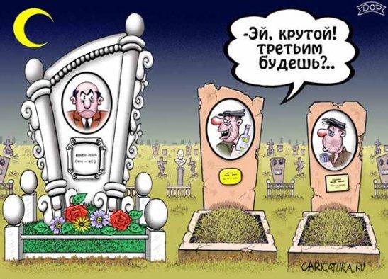 https://img1.liveinternet.ru/images/attach/c/7/94/415/94415007_na_troih_na_kladb.jpg