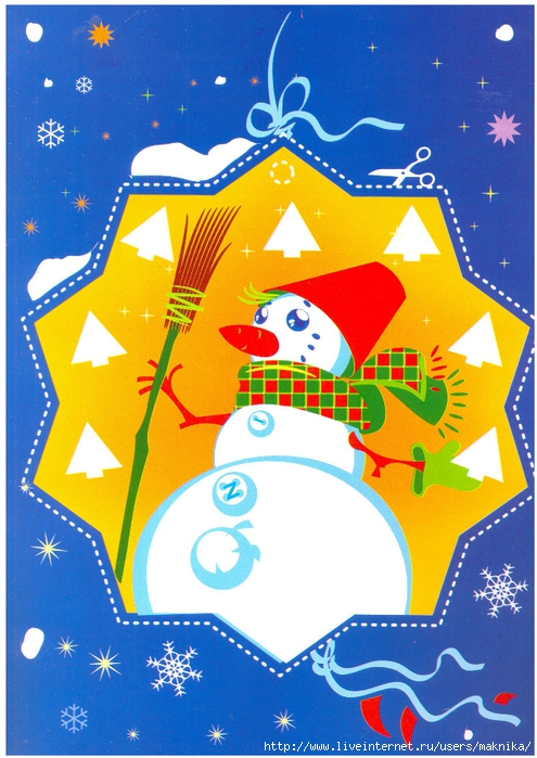 Новогодние картинки цветные вырезать из бумаги