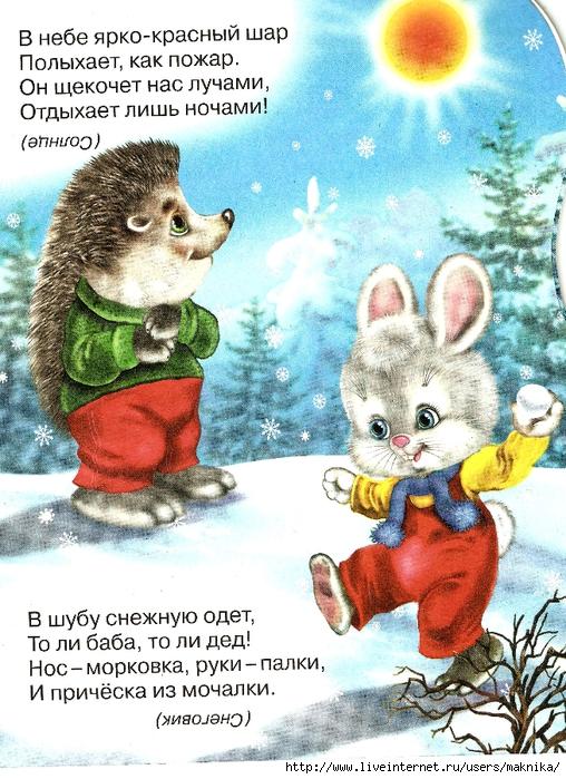 Рождеству христову, загадки про открытку для детей с ответами
