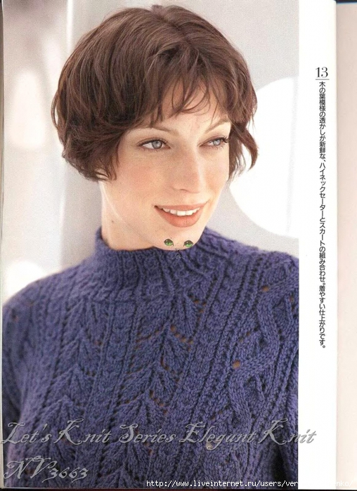 5038720_Lets_knit_series_NV3663_1997_Elegant_Knit_sp_18 (508x700, 279Kb)