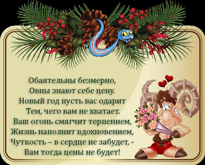 овальных поздравления для знаков зодиака с новым годом развития