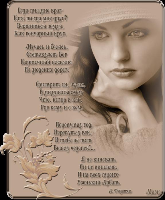 Путаешь любовь стихи