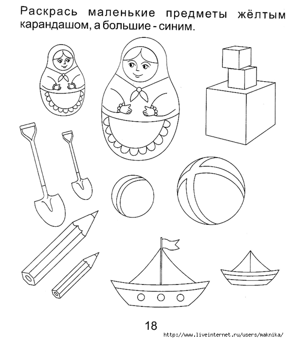 Кумыкские картинки, задания для детей 3-4 лет в картинках распечатать
