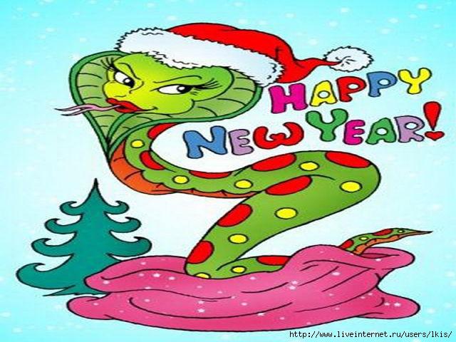 В год змеи поздравления