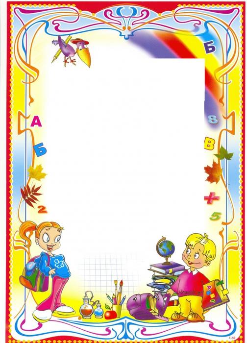 рамки детские для текста картинки